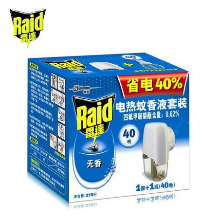 庄臣雷达电热蚊香液套装儿童婴幼儿电热无香蚊香液无线加热器40晚