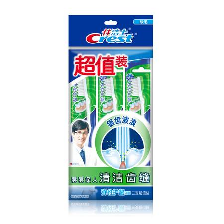 佳洁士 牙刷弹性护龈三支超值装(软毛)