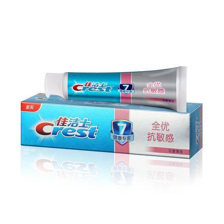 佳洁士全优7效牙膏90克(花香薄荷)健齿 清洁 抗敏感