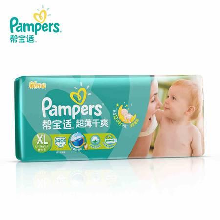 帮宝适婴儿纸尿裤超薄干爽尿不湿XL40片 绿帮大包装超值装