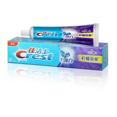 佳洁士 炫白+柠檬茶爽牙膏180g 3重美白 泌爽茶香
