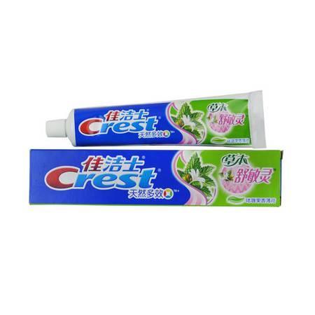 佳洁士 牙膏草本舒敏灵(啫喱果香薄荷)140g
