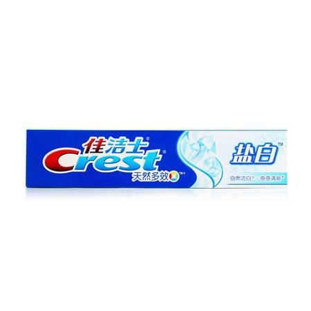 佳洁士 盐白天然多效洁白倍感清新牙膏90克美白牙齿