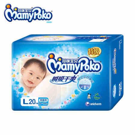 妈咪宝贝纸尿裤/尿不湿l瞬吸干爽婴儿纸尿裤L20片 男宝宝