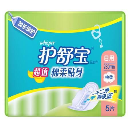 护舒宝 超值棉柔贴身 日用棉柔卫生巾 230mm*5片
