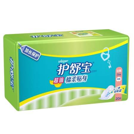 护舒宝 超值棉柔贴身 日用棉柔卫生巾 230mm*20片