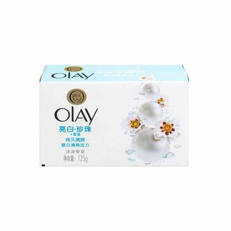 玉兰油 香皂清爽嫩白型护肤125g美白 保湿 清洁 滋润