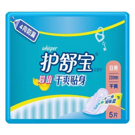 护舒宝 超值干爽贴身日用干爽卫生巾 230mm*5片