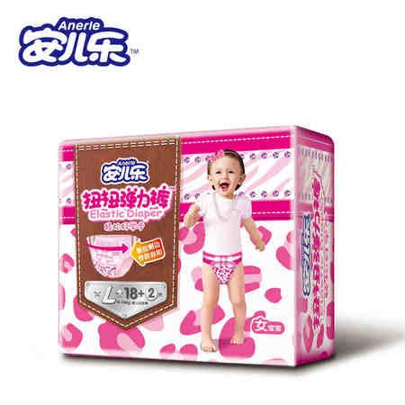 安儿乐婴儿纸尿裤弹力扭扭裤成长裤超薄学步裤尿不湿L码女宝18+2片