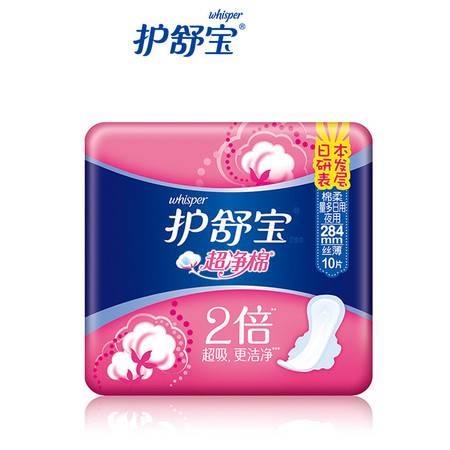 护舒宝卫生巾超净棉 棉柔丝薄卫生巾量多日用/夜用10片 284mm