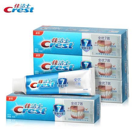 佳洁士 全优7效牙膏90gX4支 套装 健齿美白抗红肿出血 包邮