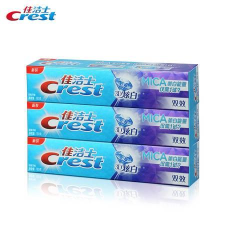 佳洁士炫白+双效牙膏180g*3支 套装MICA美白能量+持久光泽薄荷气息   包邮