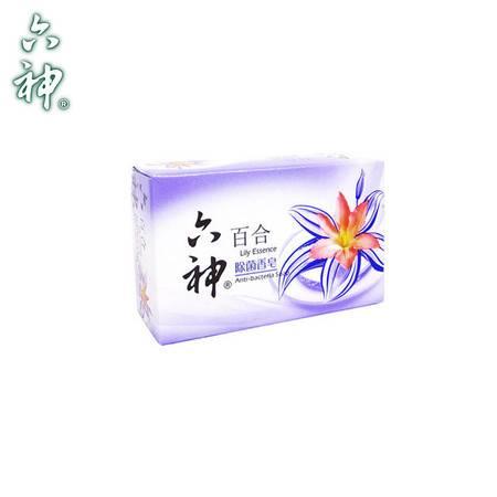六神除菌香皂(百合)六神香皂125g除菌正品持久留香