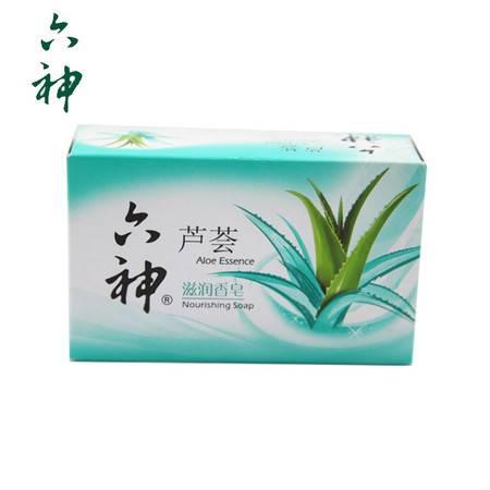 六神 滋润香皂(芦荟精华)125g 清新润泽 均衡滋养