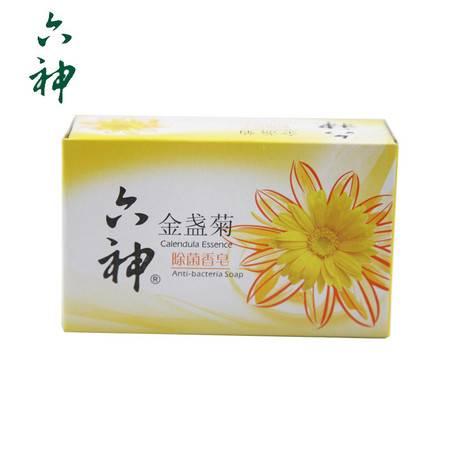 六神 除菌香皂(金盏菊) 125g 健康呵护 有效除菌