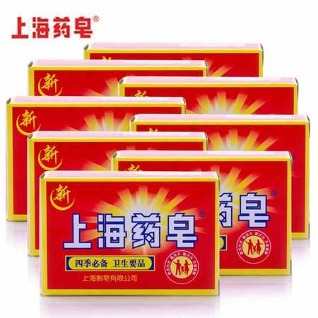 上海药皂上海香皂90克8颗套装 除螨虫沐浴皂 洗脸祛痘洗手杀菌肥皂包邮