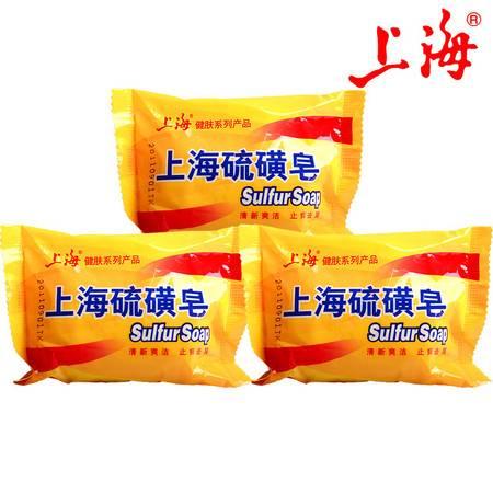 上海香皂硫磺皂95g *3块去脂止痒 爽洁滋润 沐浴皂洗手皂