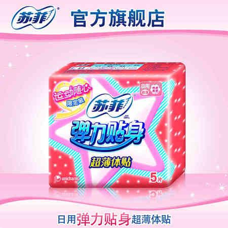 苏菲/SOFY卫生巾弹力贴身超薄体贴棉柔日用初肌感贴合5片装 230mm