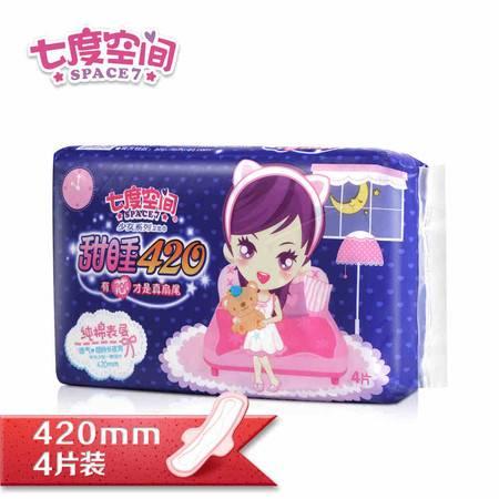 七度空间少女系列纯棉系列卫生巾甜睡420mm4片装