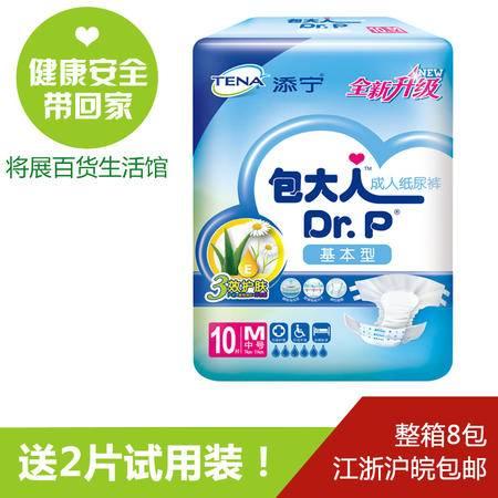 包大人成人纸尿裤尿不湿基本型M(74-114CM) 10片