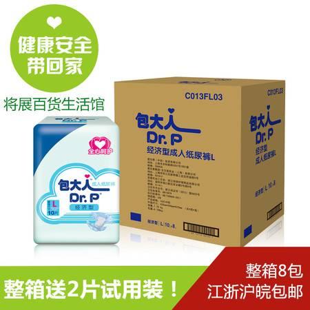 包大人老人/成人纸尿裤经济型L10片装尿不湿大码整箱共8包
