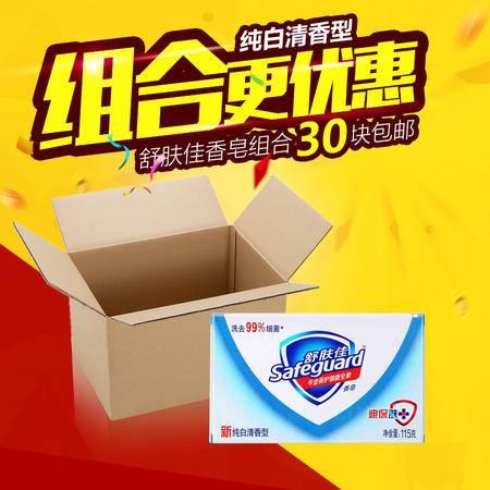 舒肤佳香皂115g 洗去99%细菌纯白 柠檬 芦荟 随机发 30块装 包邮