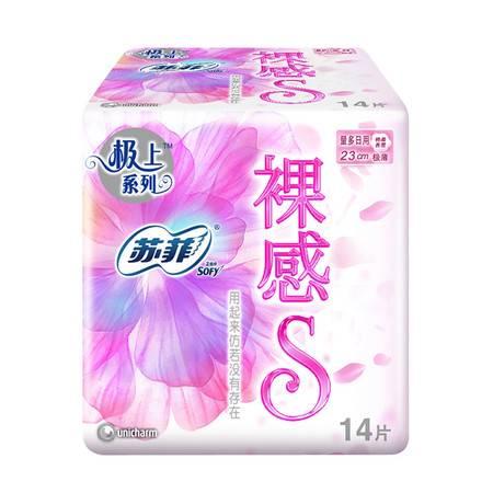 苏菲 卫生巾 裸感S系列极薄 日用卫生巾 23cm 14片