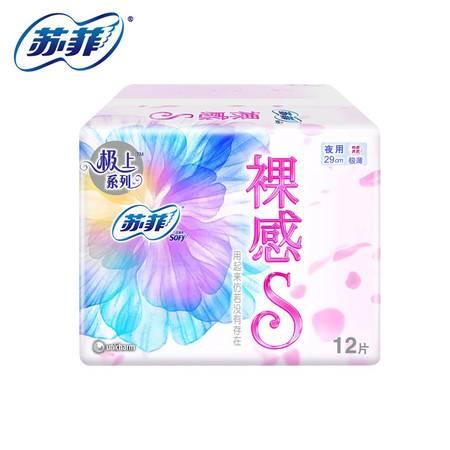 sofy/苏菲夜用极薄290mm裸感S极薄棉柔卫生巾*12片装