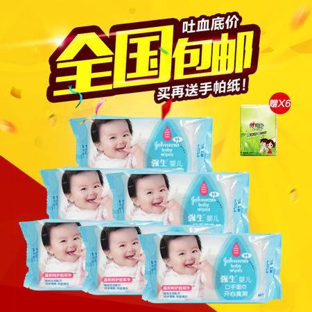 强生婴儿手口湿巾开心食刻护肤80片*6包送手帕纸6包手口专用新生儿湿纸包邮