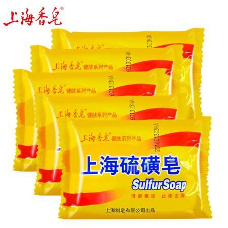 上海硫磺皂5块装 除螨虫沐浴香皂 去螨虫洗面药皂 祛痘 肥皂