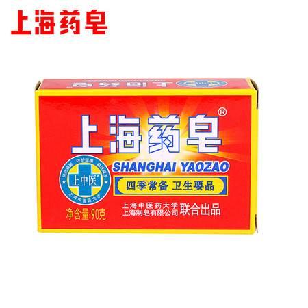 上海药皂90克香皂肥皂洗衣皂洗手沐浴洗内衣清洁除菌