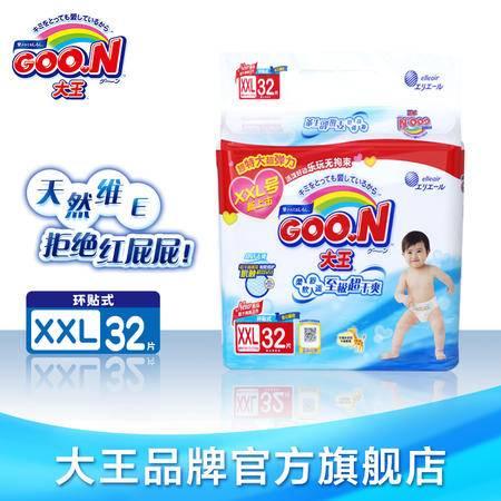GOO.N(大王)婴儿用纸尿裤维E系列纸尿裤XXL32片(13-25KG)  包邮