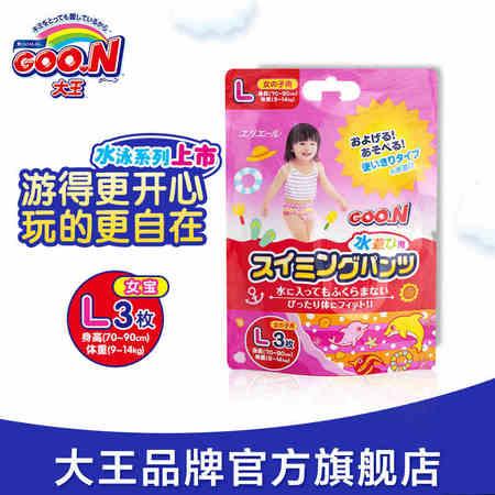 大王水泳系列 女宝宝游泳纸尿裤防水短裤式拉拉裤L3片 进口 包邮