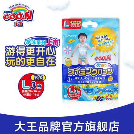 大王水泳系列 男宝宝游泳纸尿裤防水短裤式拉拉裤L3片 进口 包邮