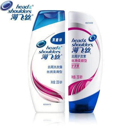 海飞丝洗发水去屑洗发露丝质柔滑200ml+护发素200ml 组合套装包邮