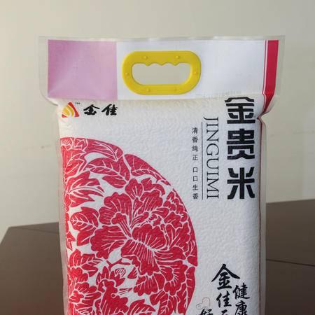 金贵米5kg/袋非转基因大米 晶莹饱满稻米 柔软温润香米2014年新米