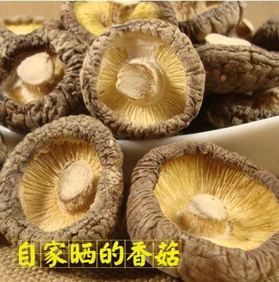 野生香菇干货 南北干货干香菇 自家晒制