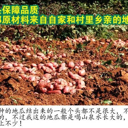 农家自产 农家自制薯粉丝 纯天然 原生态 绝对绿色 500g