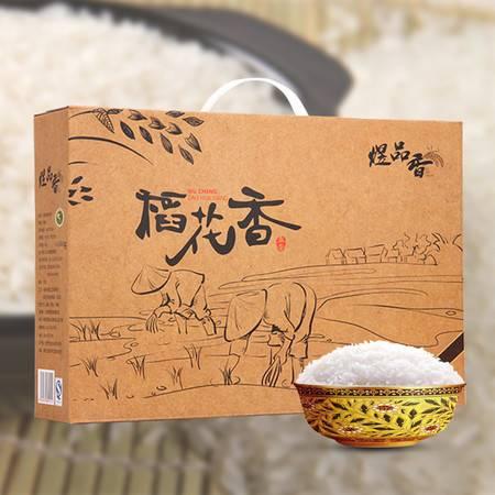 煜品香五常稻花香米5kg(新精装)