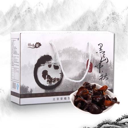 鲜味菌黑山中秋木耳礼盒