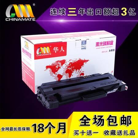 CM硒鼓 三星D105 Samsung 1053 2526 2581N 华人 SCX 4601