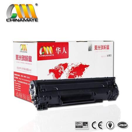 CM硒鼓 HP CB435A 惠普1005耗材 华人 35A P1005 P1006