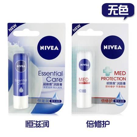 包邮 专柜正品妮维雅润唇膏4.8g天然型/修护型2款可选滋润补水保湿