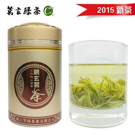 葛玄特级天台山高山云雾茶 2016绿茶茶叶新茶野生高山有机绿茶