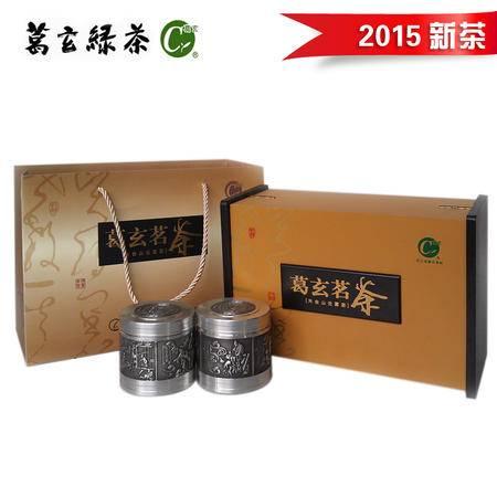 葛玄天台山云雾茶绿茶特级高山野生茶2016新茶有机绿茶特级明前茶