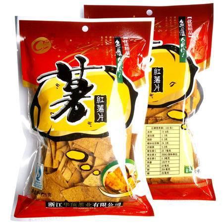 红薯片浙江天台特色小吃美食小吃点心 茶点 美味休闲零食传统糕点