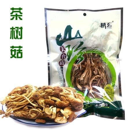 特级茶树菇 茶薪菇 冰菇苞 不开伞 盖嫩柄脆 天台山土特产山珍