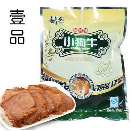 浙江天台小狗牛肉卤牛肉天台土特产小吃美食五香牛肉真空即食牛肉