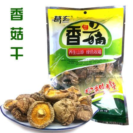 葛玄浙江天台特产小香菇干货农家特级香菇特产干货农家自产香菇