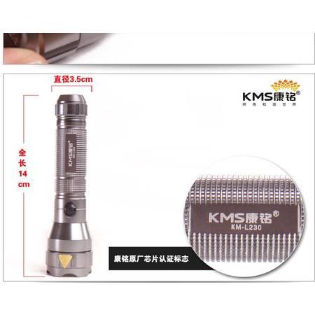 【江西农商】康铭KM-L230A强光 LED手电筒超亮远射充电日常携带户外照明手电筒